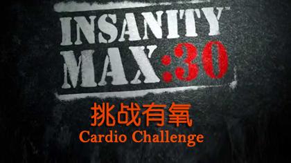 Insanity Max 30:01挑战有氧 Cardio Challenge