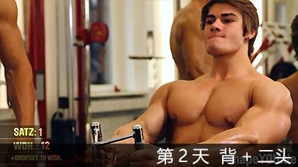 【中文字幕】健体明星杰夫·赛德5天训练课程 - 第2天 背+二头