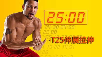 T25中文字幕a阶段 拉伸