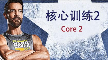 22分钟军事训练 - 核心训练2(Core 2)