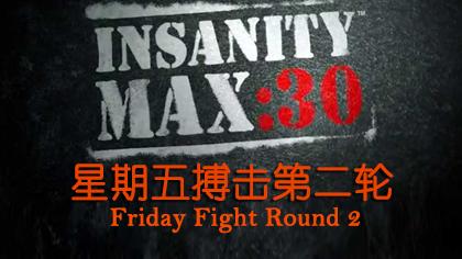 Insanity Max 30:10星期五搏击第二轮 - Friday Fight Round 2