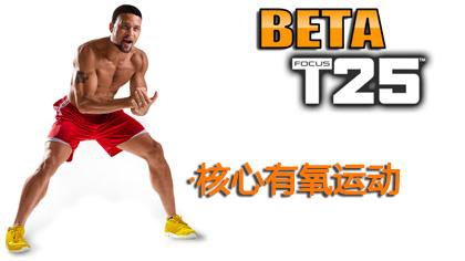 T25-β階段:核心有氧運動