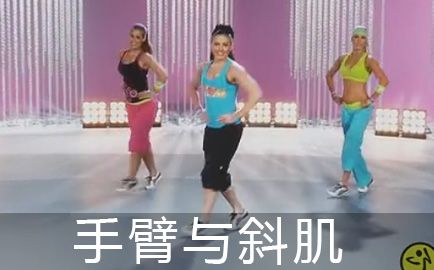 Zumba区域性练习:手臂与斜肌Arms and Obliques