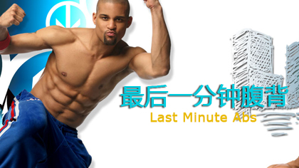 Hip-Hop abs:最后一分鐘腹背Last Minute Abs