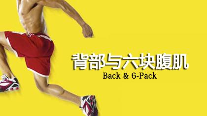 Asylum2:背部与六块腹肌Back & 6-Pack