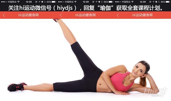 10个动作睡前瑜伽!舒经活血驱除每天疲劳 - 图片2