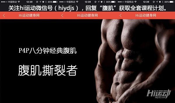 6个动作10分钟腹肌雕刻!大肚腩燃脂少不了力量训练 - 图片4
