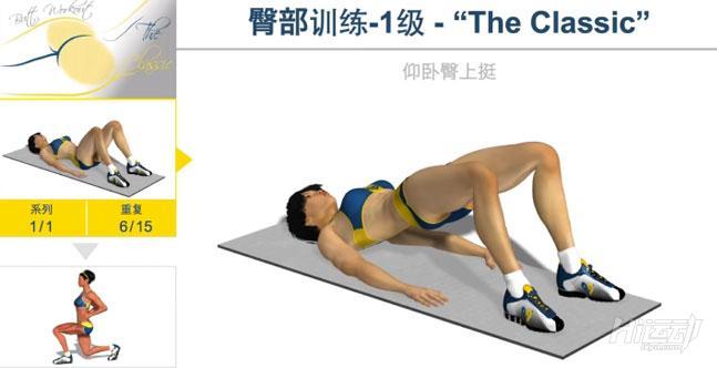 8分钟系列臀部锻炼:初级课程 - 图片1