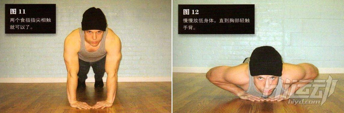 囚徒健身之俯卧撑教学 锻炼你的胸肌 - 图片6