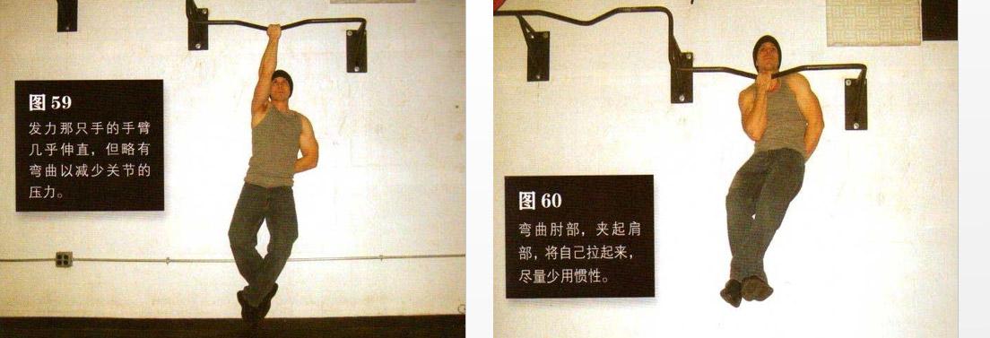 囚徒健身之引体向上 锻炼背部和肱二头 - 图片11