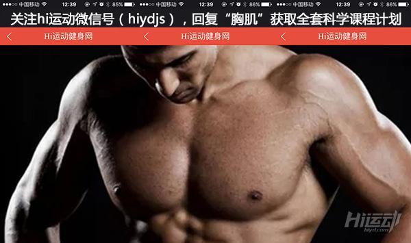 9个动轰炸胸肌!体验胸肌暴爽的泵感与刺激 - 图片4