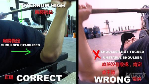 3个常见卧推错误动作纠正!练不出好看胸肌的原因 - 图片5