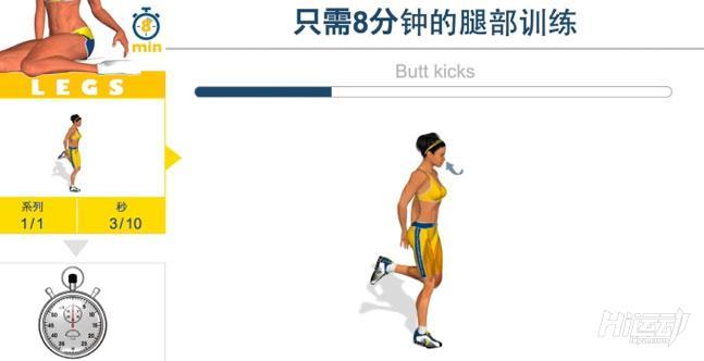 8分钟腿部锻炼:初级课程 - 图片1