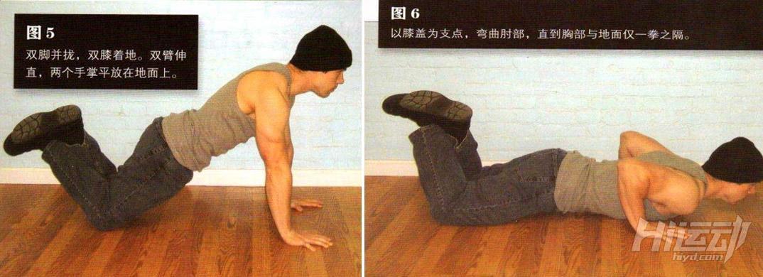 囚徒健身之俯卧撑教学 锻炼你的胸肌 - 图片3