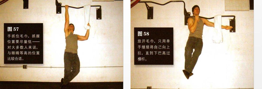 囚徒健身之引体向上 锻炼背部和肱二头 - 图片10
