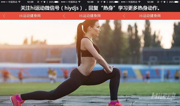5个动作10分钟tabata训练!适合跑步前的热身训练 - 图片4