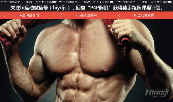 卧推太多反而不涨肌肉?练胸你会忽略的5个错误 - 图片2