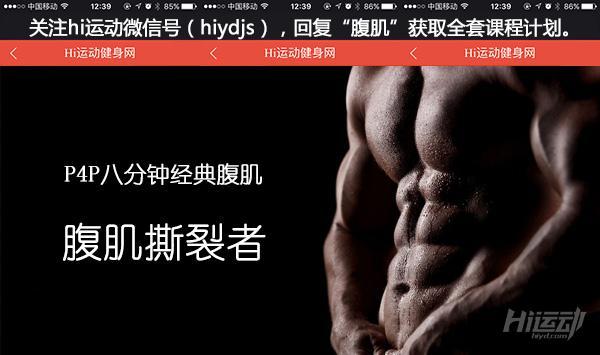 多角度腹肌强化训练!9个动作全面雕刻腹肌 - 图片4