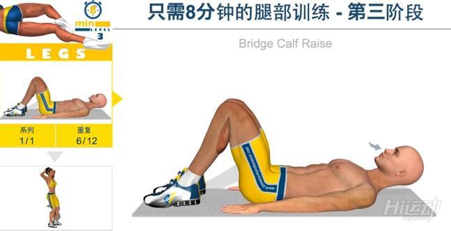 8分钟腿部锻炼:高级课程 - 图片1