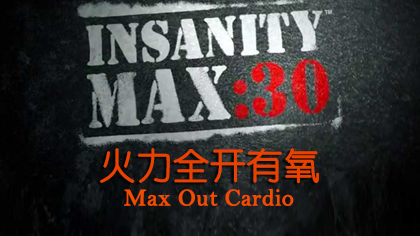 Insanity Max 30:06火力全开有氧- Max Out Cardio