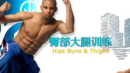 Hip-Hop abs:臀部大腿訓練Hips Buns & Thighs