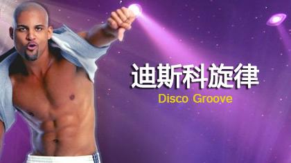 Rockin' Body:迪斯科旋律 - Disco Groove