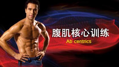 RevAbs-腹肌核心訓練Abcentrics