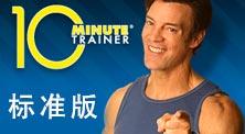10分钟健身训练