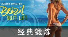 巴西翘臀健身-经典锻炼