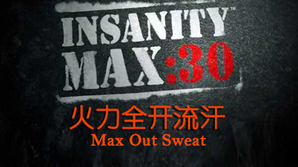Insanity Max 30:08火力全开流汗- Max Out Sweat