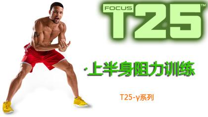 T25-γ階段:上半身阻力訓練