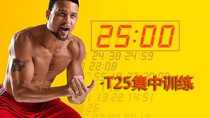 T25 中文字幕a階段 下半身集中訓練