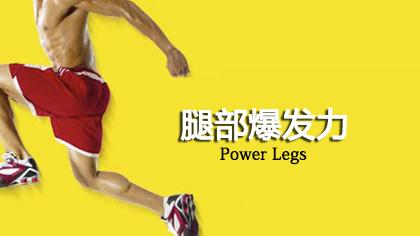 Asylum2:腿部爆发力Power Legs