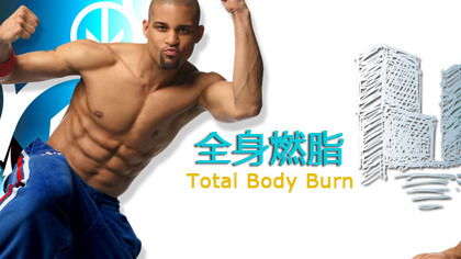 Hip-Hop abs:全身燃脂Total Body Burn