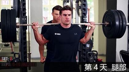 【中文字幕】冠軍之心7天訓練課程 - 第4天 腿部