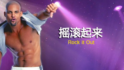 Rockin' Body:摇滚起来- Rock it Out