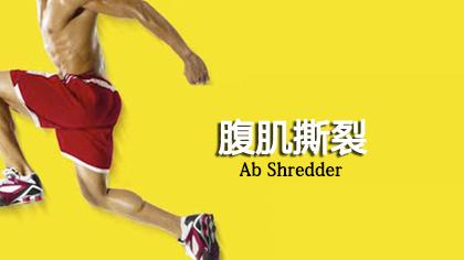 Asylum2:腹肌撕裂Ab Shredder