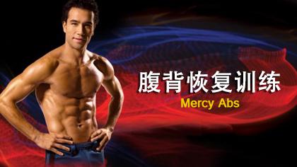 RevAbs-腹背恢復訓練Mercy Abs
