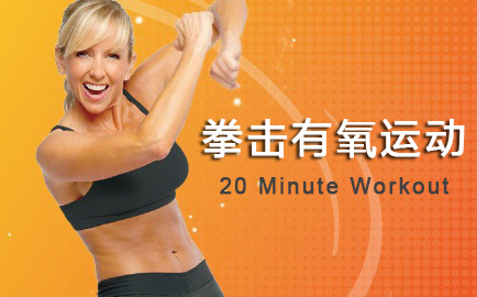 Turbo Jam20分拳击有氧运动20 Minute Workout