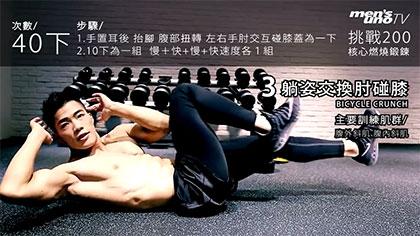 【腹肌雕刻】200下腹肌燃烧挑战训练