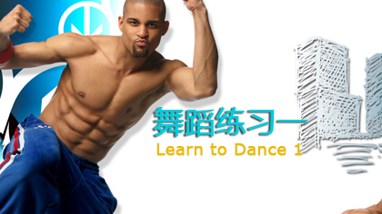 Hip-Hop abs:学跳舞1Learn to Dance 1