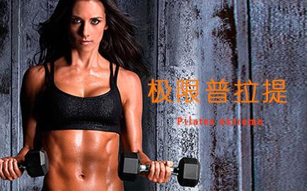 21Day Fix:极限普拉提Pilates extreme