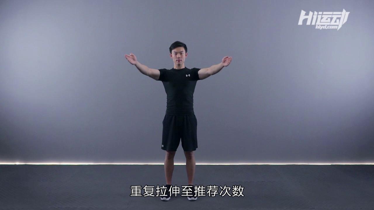 动态胸部伸展