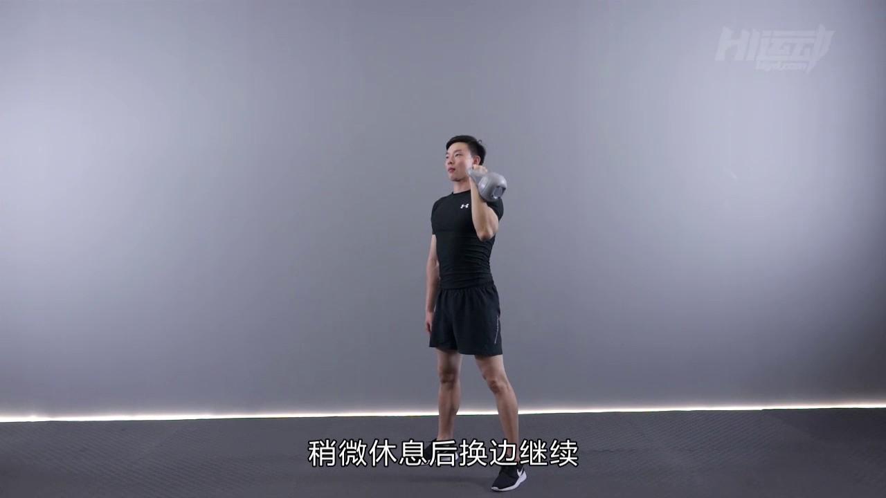 侧屈单臂推举