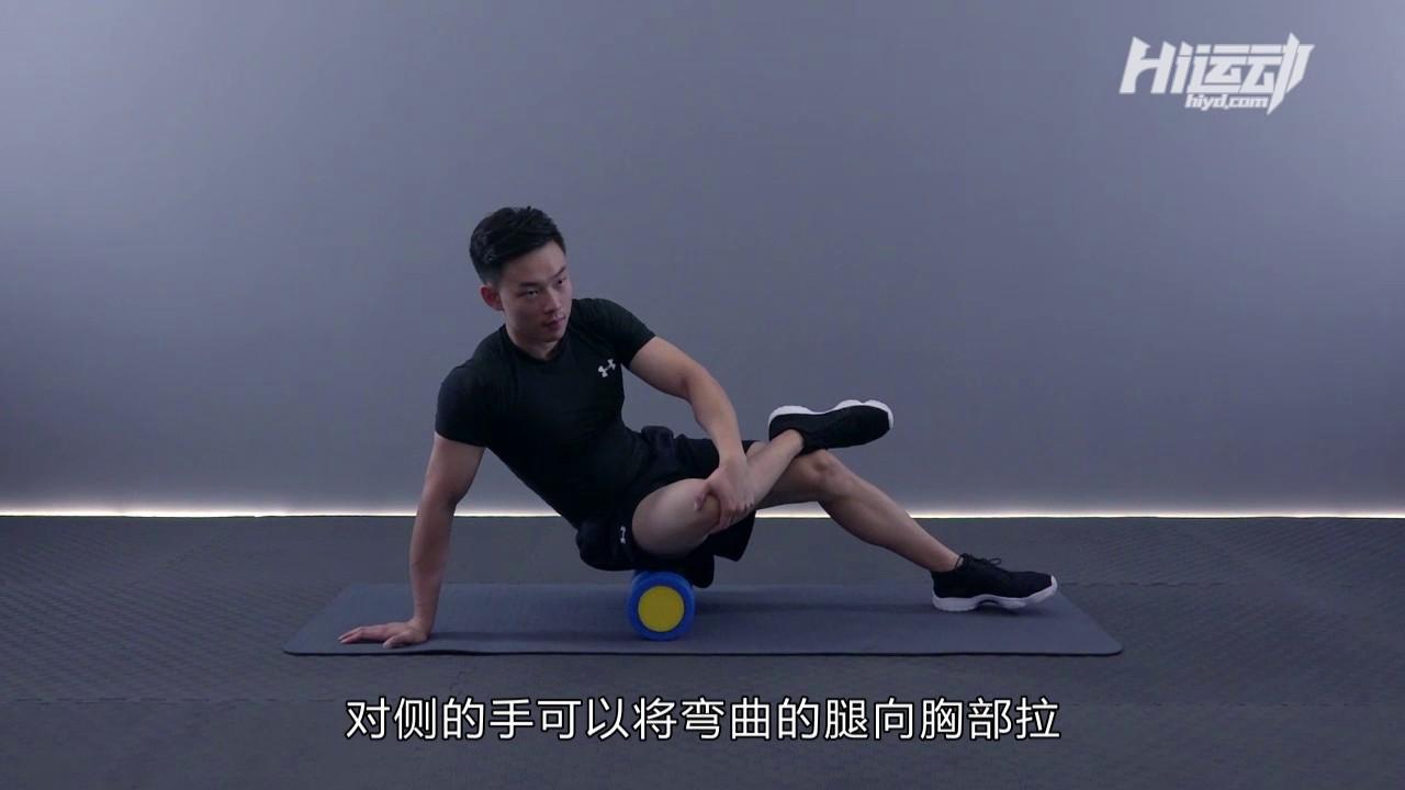 梨狀肌泡沫軸訓練