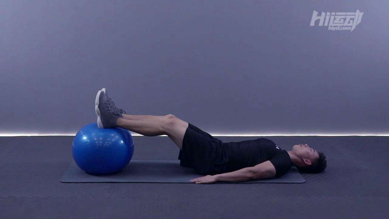 平衡球屈腿