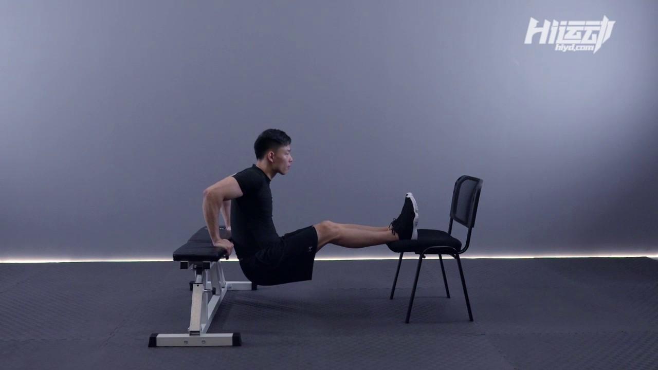 平板凳臂屈伸