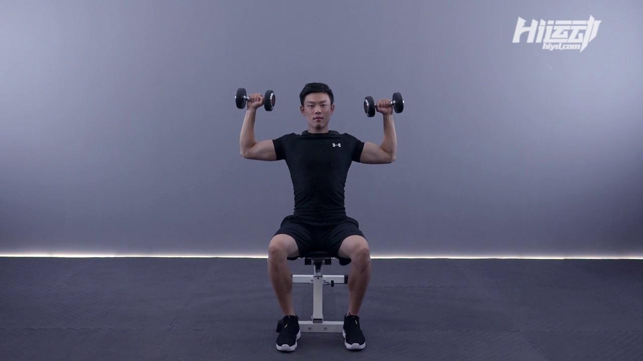 小腿三头肌_哑铃推肩正确动作要领_哑铃推肩视频GIF图解_Hi运动健身网