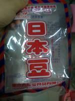 东神 日本豆