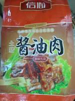 信心 土猪酱油肉(原味五花)